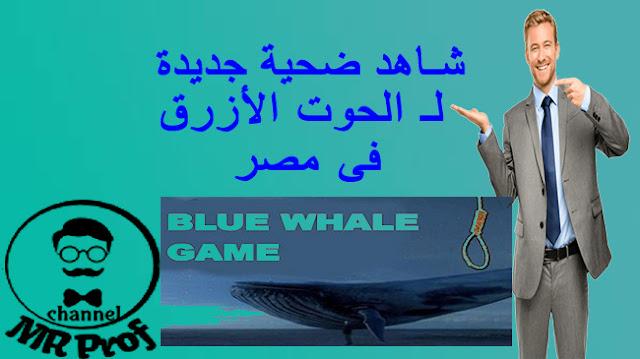 """شاهد ضحية جديدة لـ """" الحوت الأزرق """" فى مصر Blue Whale"""
