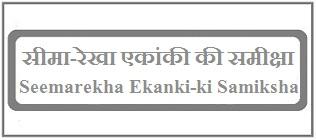 Seemarekha Ekanki-ki Samiksha