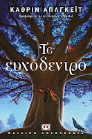 https://www.culture21century.gr/2018/10/to-euxodentro-ths-katherine-applegate-book-review.html