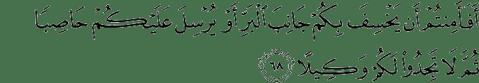 Surat Al Isra' Ayat 68
