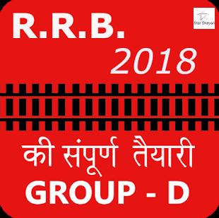 रेलवे Group D परीक्षा - 17 अक्टूबर के Shift 3 में पूछे गए प्रश्न
