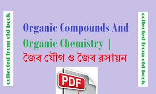 PDF Download Organic Compounds And Organic Chemistry | Bengali Pdf জৈব যৌগ ও জৈব রসায়ন