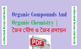 PDF Download Organic Compounds And Organic Chemistry | Bengali Pdf জৈব যৌগ ও জৈব রসায়ন