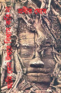 Ami Keno Ishware Bishwas Kari Na ebook