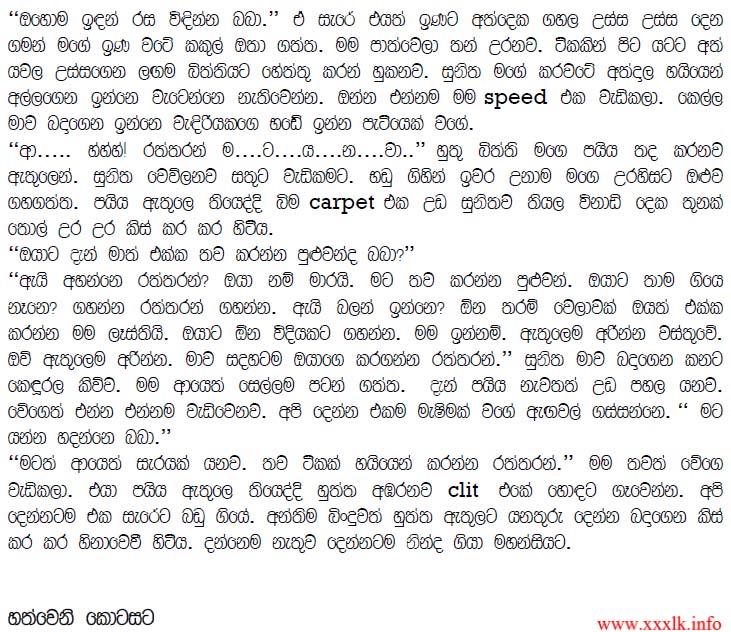 Wela Katha Wisekariyo: වැල කතා සිංහල : Ariyarathna 6