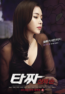 Tazza 2 : The Hidden Card (2014)