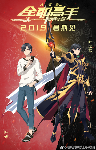The King's Avatar Movie: Ye Xiu and One Autumn Leaf Character Designs