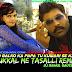 Bukkal Me Tasalli Remix By Dj Rahul Gautam