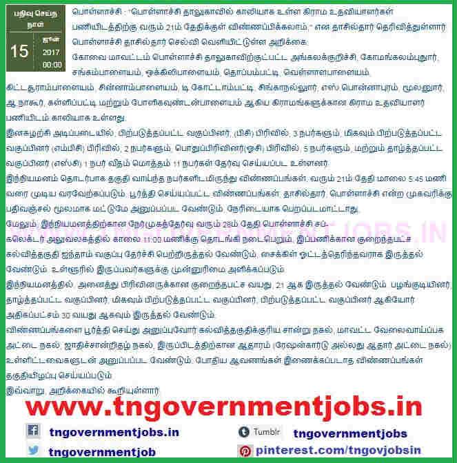 Pollachi Taluk Office Coimbatore Recruitment of Village Assistant ...