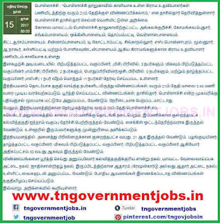 pollachi-village-assistant-recruitment-notification-www-tngovernmentjobs-in