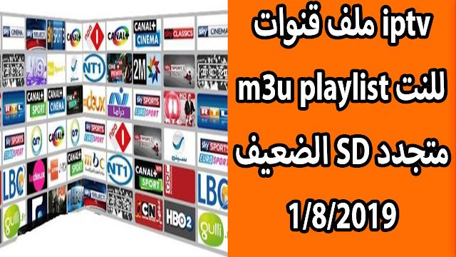ملف قنوات iptv m3u playlist للنت الضعيف SD متجدد 1/8/2019