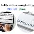 पोक्सो -ई बॉक्स क्या है और ऑनलाइन शिकायत कैसे दर्ज कराये।  What is pocso e-box and how to file online complaint