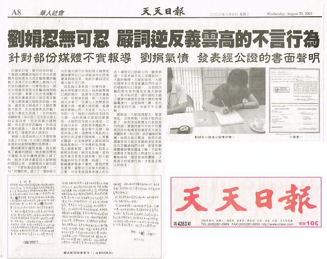 劉娟2003年證明