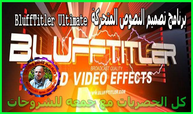 برنامج تصميم النصوص المتحركة | BluffTitler Ultimate 14.1.2.1 Multilingual