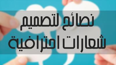 نصائح لتصميم شعارات احترافية