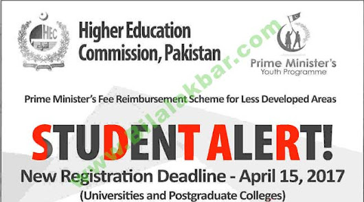 Prime Minister's Fee Reimbursement Scheme Apply Online Last Date 15 April 2017