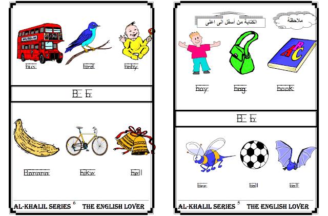 كتاب تعليم اطفال الحضانة حروف اللغة الانجليزية