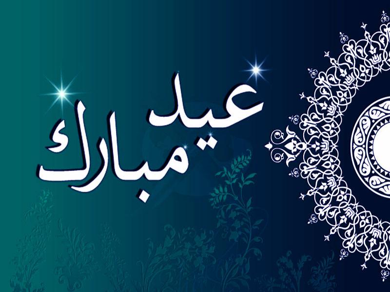 eid mubarak - photo #18