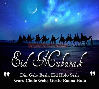 Eid mubarak sms in bangla best bangla eid sms collection bangla sms eid messages in bangla m4hsunfo