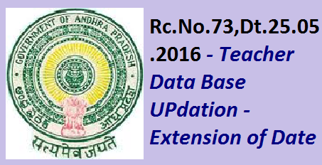 Rc.No.73,Dt.25.05.2016 - Teacher Data Base UPdation - Extension of Date/2016/05/ap-rcno73dt25052016-teacher-data-base-updation-extension-of-date.html