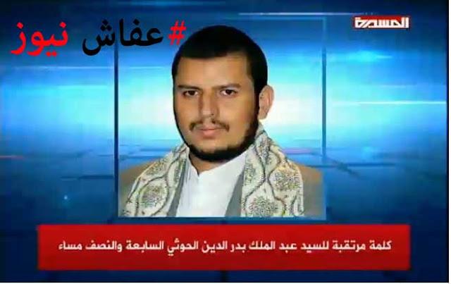 حقائق تكشف لأول مره عن قناة المسيرة الحوثية