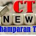 मोतिहारी के कोल्हारवा अवधेश नगर से अगवा बच्चा कुण्डवा चैनपुर से बरामद, एक अपहर्ता गिरफ्तार