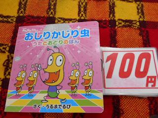 中古本 おしりかじりむし100円