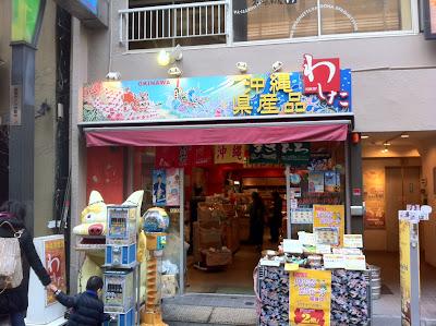Washita, Okinawa store in Ueno, Tokyo.