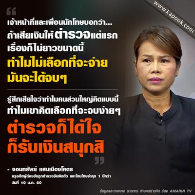 """ประเทศไทย ไม่มีกาสิโนสถาน แต่ทำมั้ย...คนในระบบราชการไทย เต็มไปด้วย""""หัวลูกเต๋า""""?"""