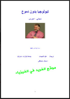 تحميل كتاب تبولوجيا بدون دموع pdf سيدني. ا ورس , مترجم
