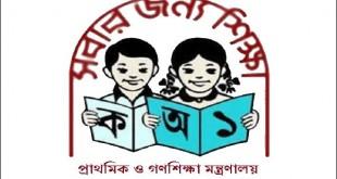প্রাথমিক বিদ্যালয় শিক্ষক নিয়োগ বিজ্ঞপ্তি 2019 সম্পর্কিত নোটিশ