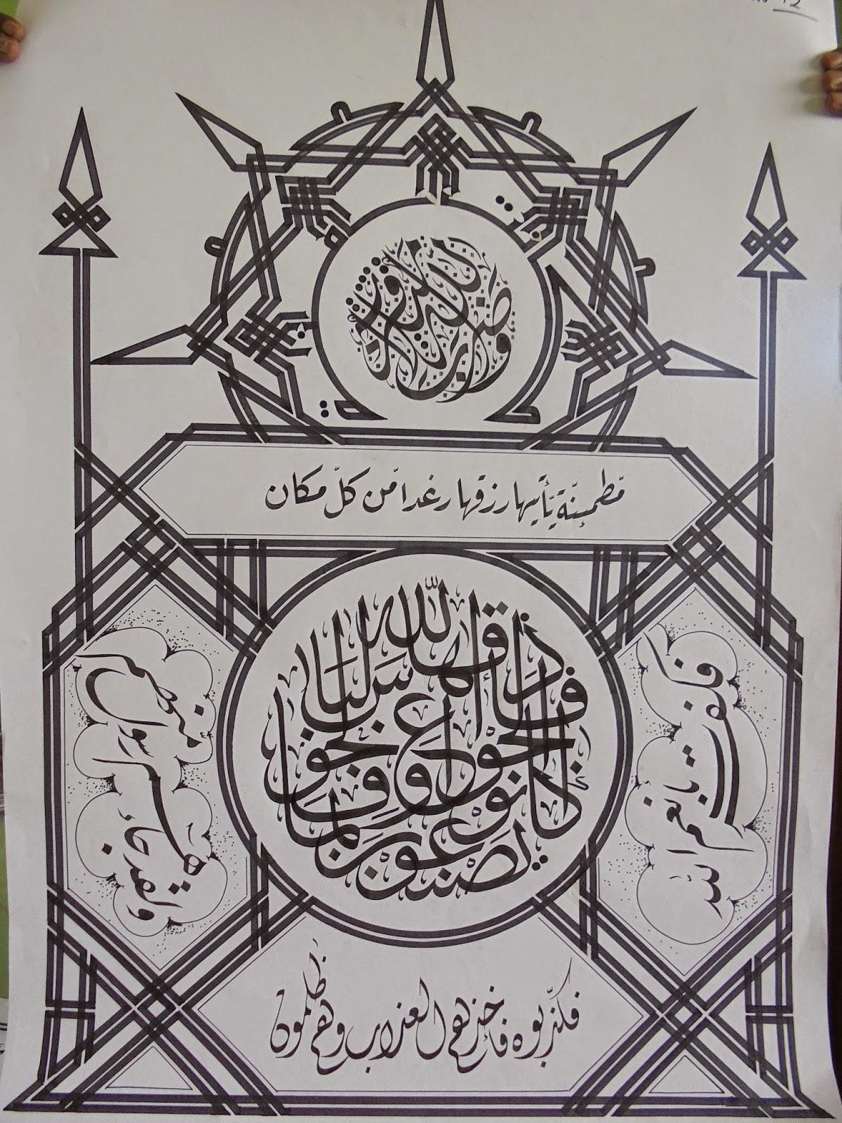 Kaligrafi Sederhana Tapi Indah Nusagates
