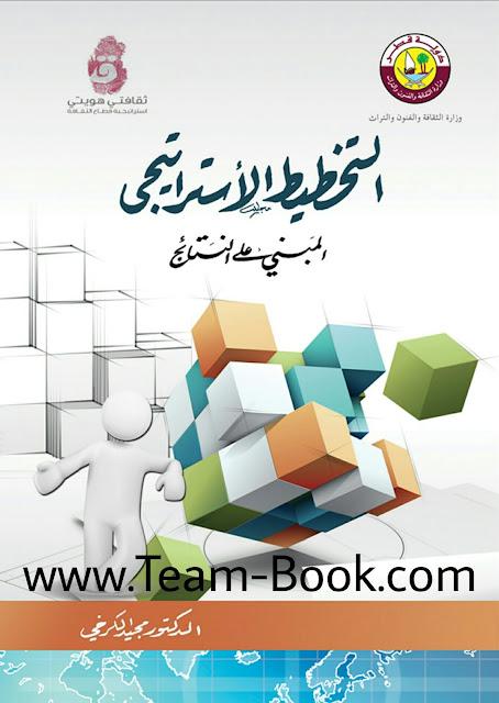 كتاب تخطيط الإستراتيجي ( المبني على النتائج )