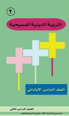 تحميل كتاب التربية الدينية المسيحية للصف السادس الابتدائى 2017 الترم الثانى