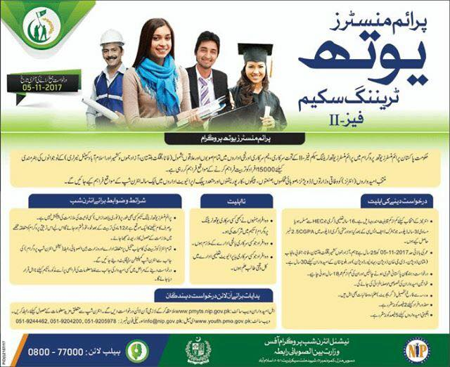 Prime Minister's Youth Training Scheme Phase 2 Registration is open  | Apply Now Last Date 5-11-2017 |