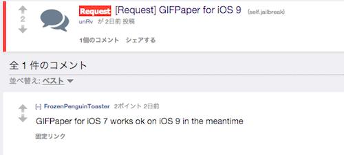K0u 39 s blog ios9 tweaks ios9 gifpaper - Gifpaper ios 9 ...