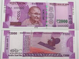 2000 रुपये का नया भारतीय रुपया का नोट