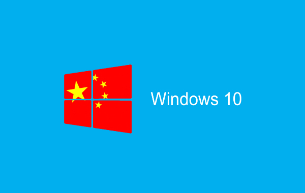 مايكروسوفت تطلق نسخة خاصة من ويندوز 10 للصين