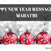 Happy New Year Messages sms in Marathi 2017