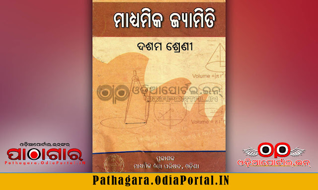 Geometry (ମାଧ୍ୟମିକ ଜ୍ୟାମିତି) [MTG] - Class-X School Text Book - Download Free e-Book (HQ PDF), Read online or Download Geometry (ମାଧ୍ୟମିକ ଜ୍ୟାମିତି) [MTG] Text Book of Class -10 (Matric), published and prepared by Board of Secondary Education, Odisha.  This book also prescribed for all Secondary High Schools in Odisha by BSE (Board of Secondary Education).