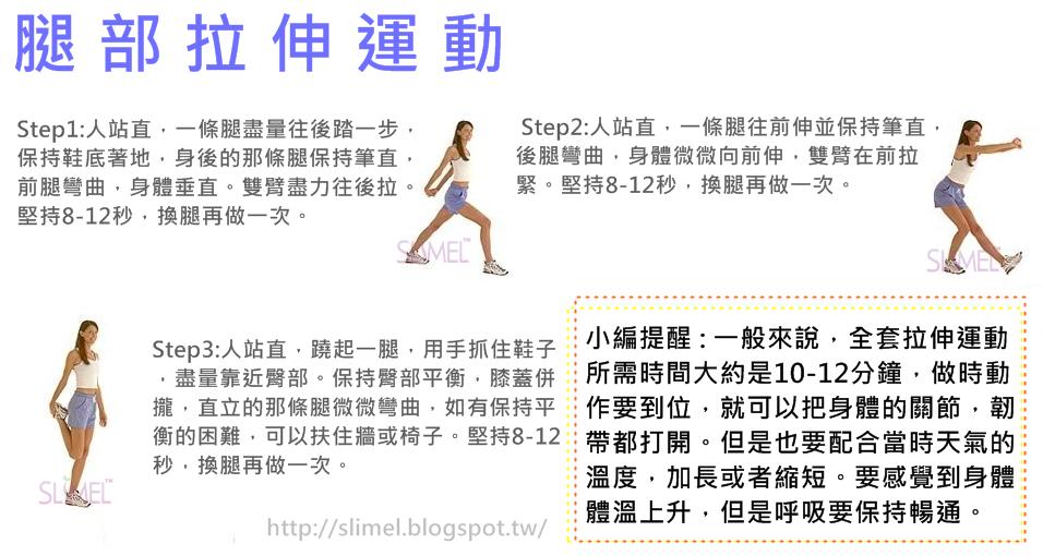 超簡單瘦小腿方法 成功打擊蘿蔔腿