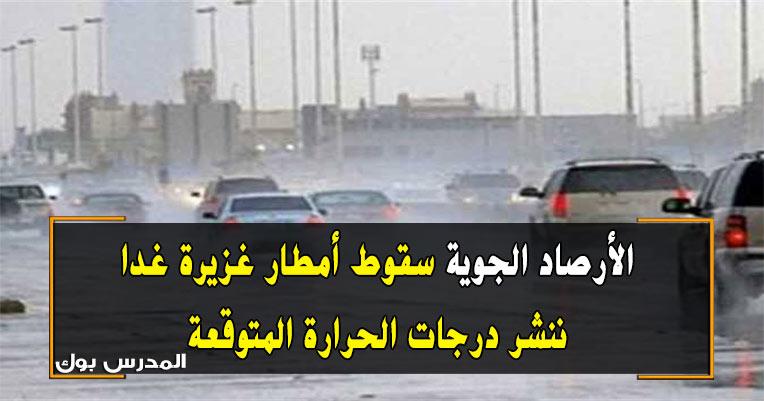 الأرصاد سقوط أمطار غزيرة غدا ننشر درجات الحرارة المتوقعة