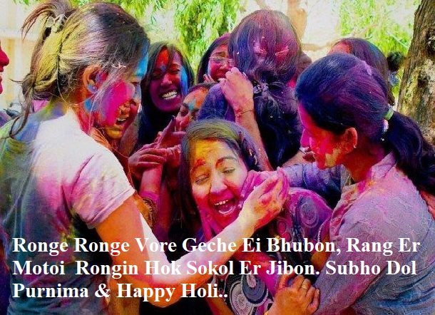 Holi 2018 wishes in Bengali Image