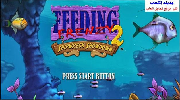 تحميل لعبة السمكة الشقية feeding frenzy كاملة للكمبيوتر والاندرويد برابط مباشر ميديا فاير