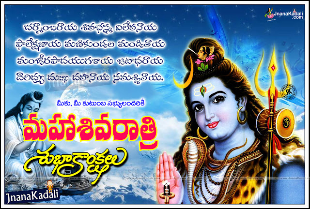 Maha Shivaratri nice telugu wishes quotes,Telugu Mahashivaratri Greetings Quotes with lord shiva best images,Happy Mahashivaratri telugu greetings for facebool,Best Shivaratri Greetings in telugu,telugu Maha Shivaratri wishes quotes for facebook,lord shiva beautyful pic with maha shivaratri telugu, quotes,Maha Shivaratri telugu wishes quotes hd wallpapers,latest maha shivaratri telugu wishes quotes and greetings,lord shiva standing photo with maha shivaratri telugu wishes quotes,Maha Shivaratri best greeting quotes for facebook,lord shiva hd image with maha shivaratri telugu quotes,Maha Shivaratri telugu hd greeting quotes with lord shiva,maha shivaratri beautyful telugu quotes and sayings hd wallpapers