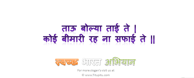 slogans-on-swachh-bharat-in-hindi