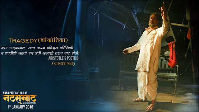 Dialogues of Natsamrat Marathi Movie