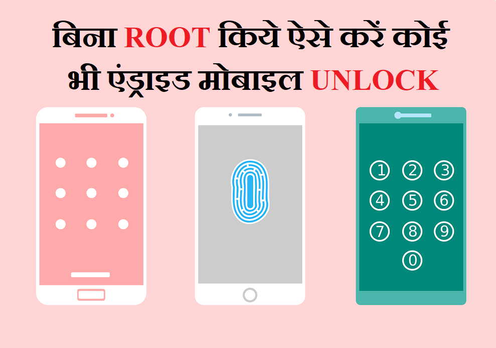 How to Unlock Android Phone Without Root बिना रूट किये ऐसे खोले एंड्राइड लॉक