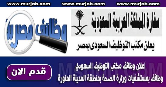 اعلان وظائف مكتب التوظيف السعودي - وظائف بمستشفيات وزارة الصحة بمنطقة المدينة المنورة