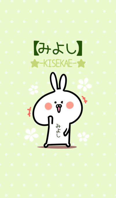 Miyoshi usagi green Theme
